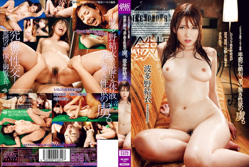 TPPN-015 A Loss For Words To Obscene, Prisoner Of Libido Without End. Yui Hatano