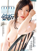 TPPN-028 - Reason Collapse In Pleasure. Yukino Azumi