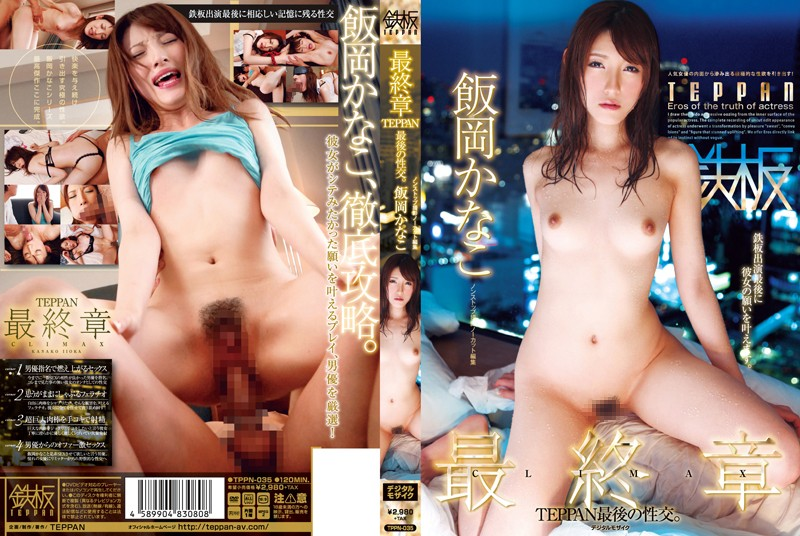 tppn035pl TPPN 035 Kanako Iioka   The Final Chapter, Her Last Fuck With Teppan