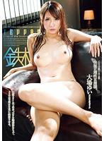 Reason Collapse In Pleasure. Oba Yui