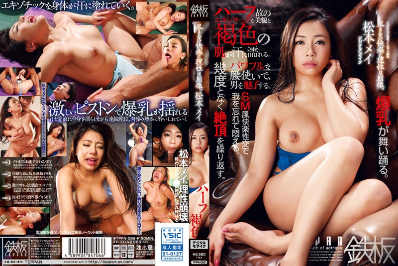 TPPN-099 Pleasure To Reason Collapse You Do Not Run Out. Matsumoto Mei