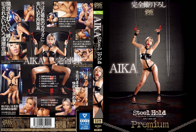 CENSORED [FHD]tppn-123 AIKA Steel Hold Premium, AV Censored