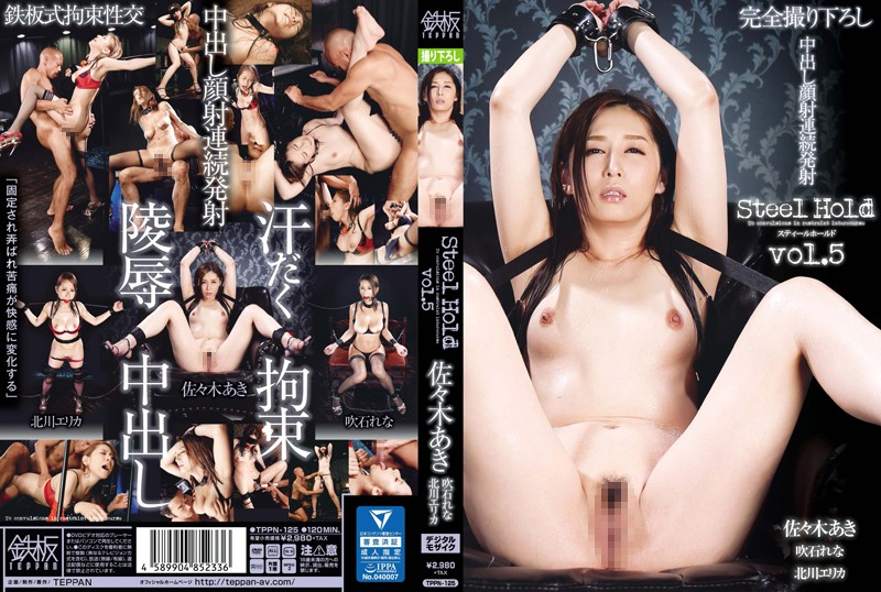 [TPPN-125] Steel Hold vol.5 TPPN 佐々木あき