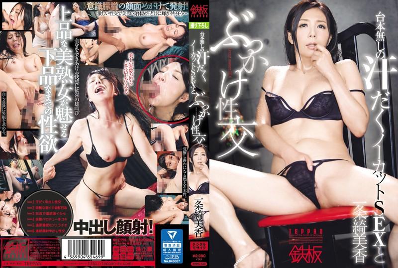 [TPPN-140]【DMM限定】台本無しの汗だくノーカットSEXとぶっかけ性交 一条綺美香 パンティと生写真付き