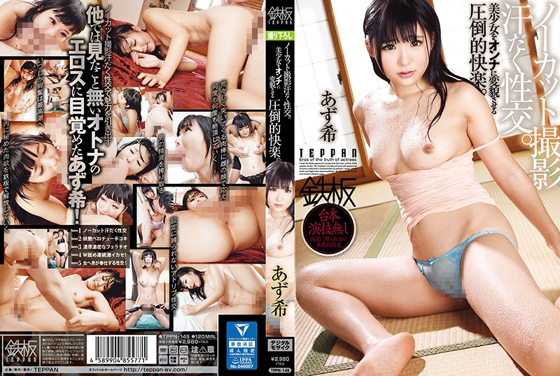 TPPN-145 Uncut Shooting Sweaty Sexual Intercourse Overwhelming Pleasure To Transform A Beautiful Girl To Woman Azuki