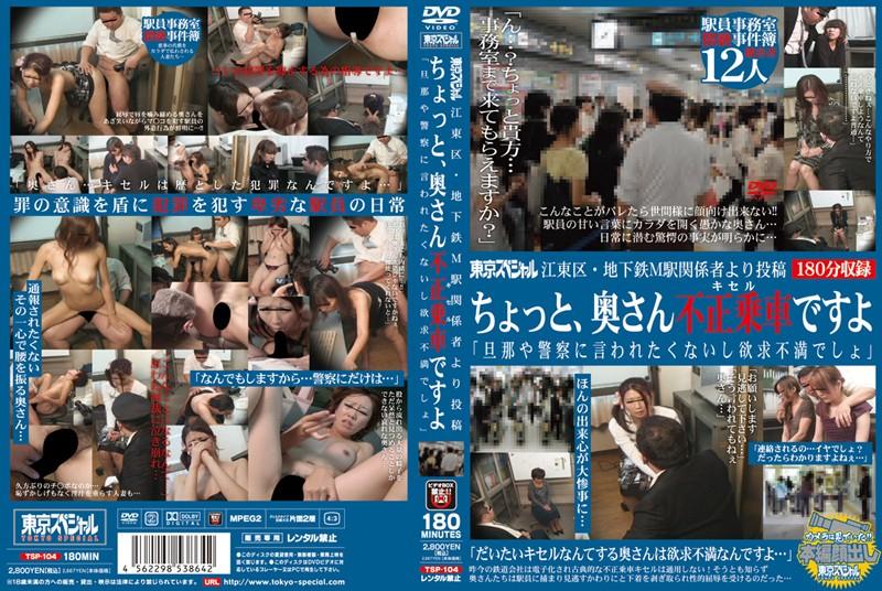 [TSP-104] 江東区・地下鉄M駅関係者より投稿 ちょっと、奥さん不正乗車(キセル)ですよ 「旦那や警察に言われたくないし欲求不満でしょ」 TSP