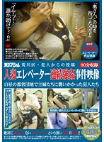 TSP-115 - Perpetrators Attacked The Housewives In The Metropolitan Complex Of Continuous Daylight Rape Video Elevator From Criminal Married Post-Arakawa