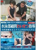 「板橋区・私立中○校関係者からの投稿 水泳部顧問わいせつ指導 「男性経験あるとタイムがあがるんだよ」」のパッケージ画像