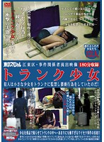 江東区・事件関係者流出映像 トランク少女 犯人は小さな少女をトランクに監禁し猥褻行為をしていたのだ!