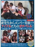 「渋谷区・TV局関係者より投稿 研究生からメンバー昇格!?アイドルたちのガチバトル!「今回は私に譲って!」「なんで不細工なあんたなの?」」のパッケージ画像