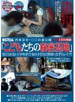 西東京市・○○の森公園 「こどもたちの秘密基地」 信じられない?少年が!?女の子たちに性的いたずらレイプ!