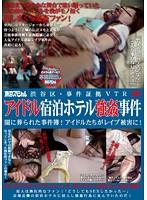 渋谷区・事件証拠VTR アイドル宿泊ホテル強姦事件 闇に葬られた事件簿!アイドルたちがレイプ被害に!