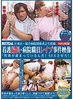 「江東区・総合病院関係者より投稿 看護婦長・病院職員レイプ事件映像「性欲が溜まっているんだ!SEXさせろ!」」のパッケージ画像