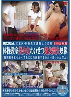 江東区・体操教室講師より投稿 体操教室美少女わいせつ処女喪失映像 「股関節を柔らかくするには性経験するのが一番いいんだよ」