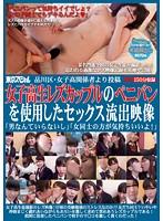 「品川区・女子校関係者より投稿 女子校生レズカップルのペニバンを使用したセックス流出映像「男なんていらないし」「女同士の方が気持ちいいよ!」」のパッケージ画像