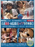 「江東区・総合病院関係者より投稿 看護婦長・病院職員レイプ事件映像2「入院生活で性欲が溜まっているんだ!SEXさせろ!」」のパッケージ画像