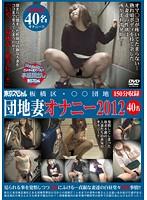 板橋区・○○団地 団地妻オナニー2012 40名