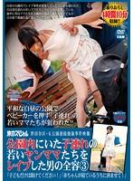 東京スペシャル 世田谷区・K公園連続強姦事件映像 公園内にいた子連れの若い...