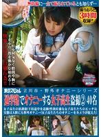 東京スペシャル 立川市・野外オナニーシリーズ 通学路でオナニーする女子校生盗撮2 40名