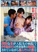 病弱な母が入院先の病院で少年患者たちの性欲処理の肉便器にされていながら喜んでいた話3