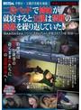 東京スペシャル中野区・父親が実娘を強姦! 「映像完全公開収録版」二段ベッドで姉妹が就寝すると父親は禁断の強姦を繰り返していた!「あぁぁはぁはぁぁ」「パパにおねぇちゃんが犯されている 次は…」