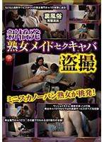 「新橋発 熟女メイドセクキャバ盗撮」のパッケージ画像