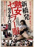 新橋発 熟女セーラー服セクキャバ盗撮2