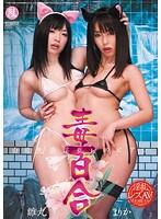 「毒百合 白目失禁淫乱レズビアン まりか・雛丸」のパッケージ画像