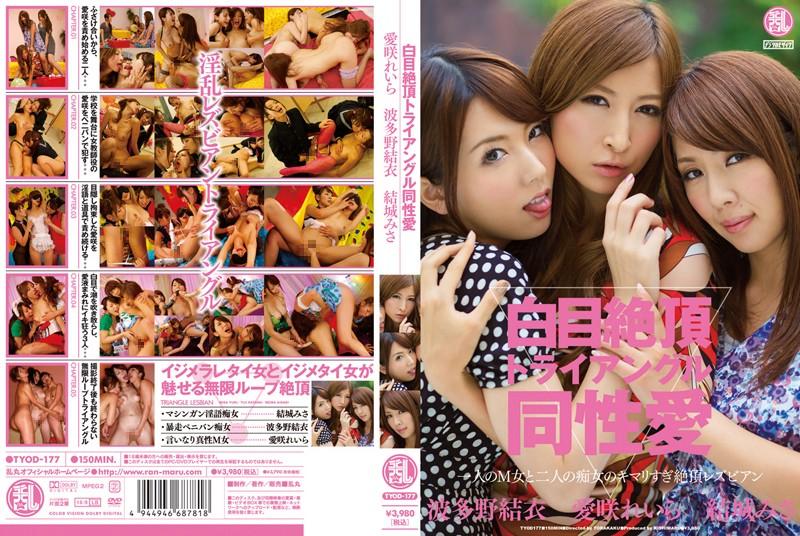 白色的眼睛奶油三角同性恋的爱Arisaki Yuki Misa波多野里Yui