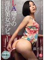LA帰りの淫乱美女デビュー SEXはアナルのほうがいいに決まってる 藤井凛