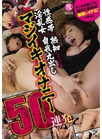 TYWD-087 Ego Bare Majiiki Masturbation 50 Barrage Of Lewd Woman You Are Familiar With The Erogenous Zones-252734