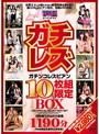 �����쥺 �����쥺�ӥ��� 10���� ����BOX 1190ʬ
