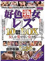好色熟女レズ 10枚組限定BOX!〜女しか愛せない女たち〜