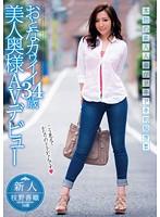 新人 おとなカワイイ34歳美人奥様AVデビュー 枝野香織 UPSM-271画像