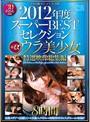 2012年度スーパーBESTセレクション+α ウラ美少女特選映像総集編