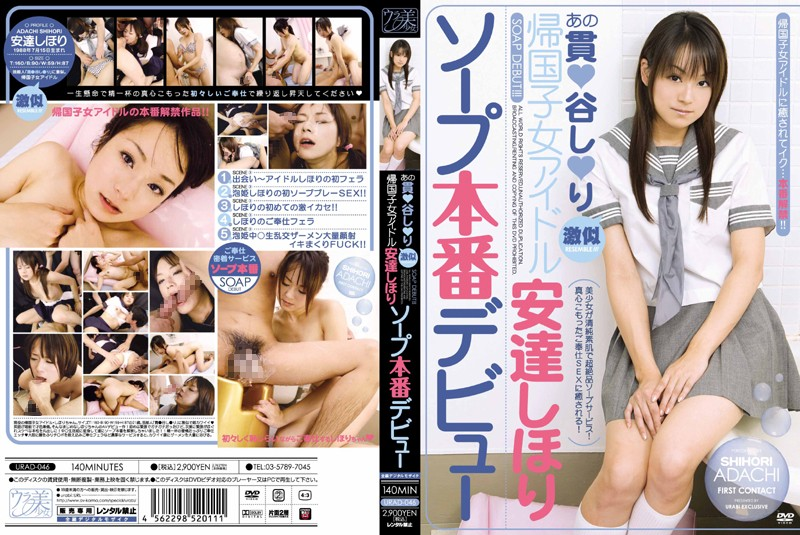 Adachi Idle Production Debut Soap Returnee Similar Shihori Thani ● ● Discount Than That Consistent