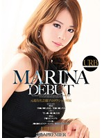 「MARINA DEBUT 芸能人 PREMIER」のパッケージ画像