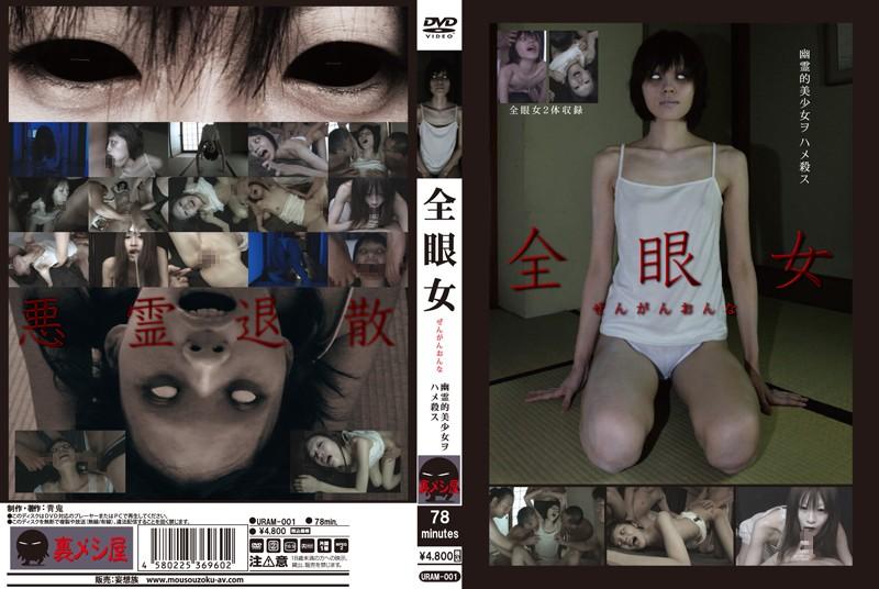 [URAM-001] 全眼女 幽霊的美少女ヲハメ殺ス