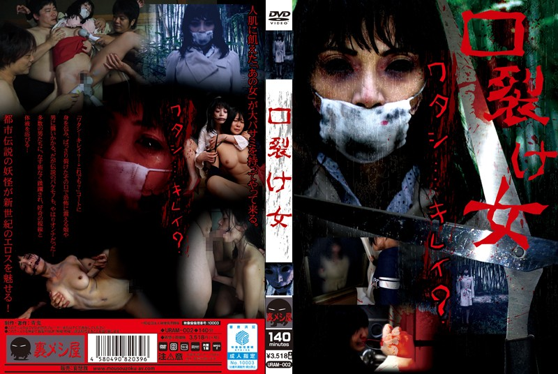 uram002pl URAM 002 Yuria Seto & Saaya Takazawa   Lady With a Torn Mouth