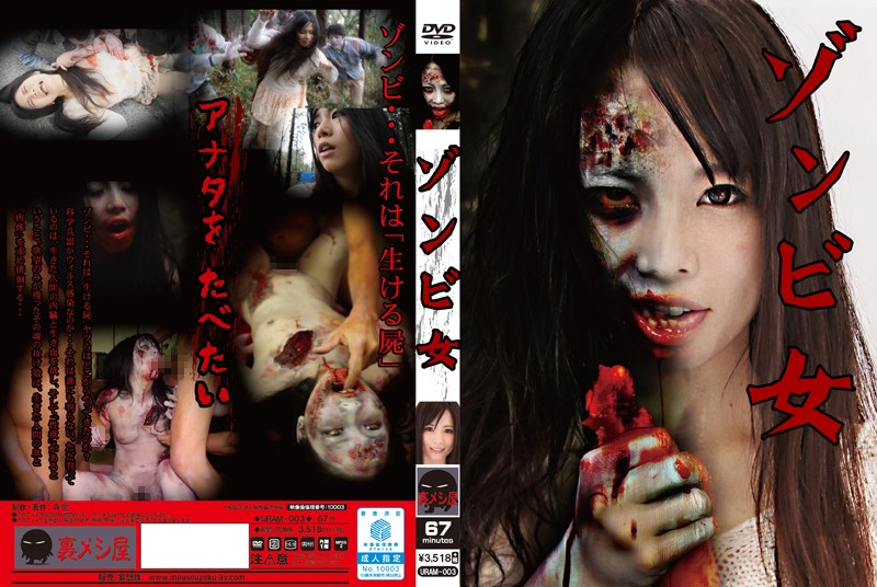 CENSORED URAM-003 ゾンビ女 椎名みゆ, AV Censored