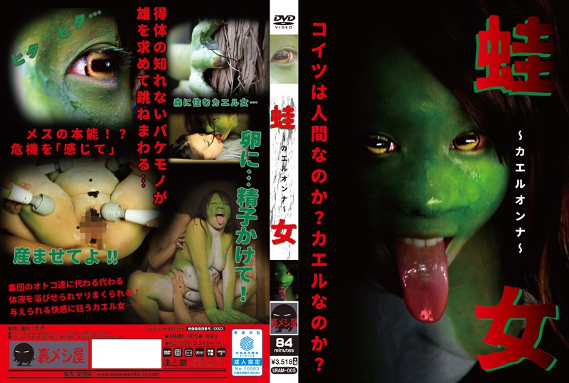 [URAM-005] 蛙女