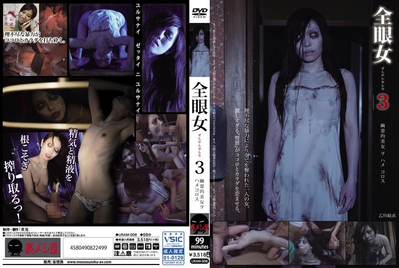 [URAM-008] 全眼女 3 青鬼/妄想族