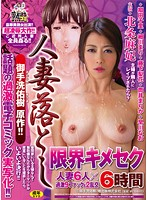 URE-009 - Original! Extreme Live-Action Digital Comics Of The Topic! Dropped Married Woman