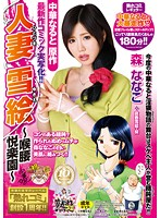 "Original Latest Live-action Comic When It Comes Chinese! ! 1 Anniversary ""Komi Ripe"" Live-action Label Wife Yukie - Nodokoshi Pleasure Garden - Trust! ! Nanako Mori"