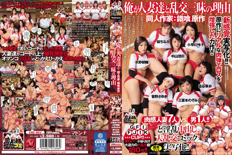 URE-034 Nikkan Married Seven VS Man One! !Gangbang Comic Live-action Out In The Throat Nasty! ! I Have Married Us And Pr