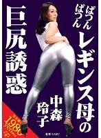「ぱつんぱつんレギンス母の巨尻誘惑 中森玲子」のパッケージ画像