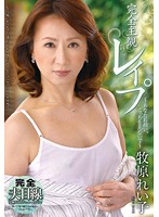 Watch Please Complete The Subjective Rape ~ You ~ Reiko Makihara, Without Looking At Me