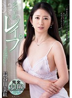 VAGU-103 - ~ Miku Hasegawa Without Looking At The Ask Here Completely Subjective Rape You ~