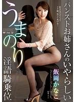 VAGU-106 - Dirty Nasty Cowgirl Iioka Kanako Horsemen Pantyhose Sister