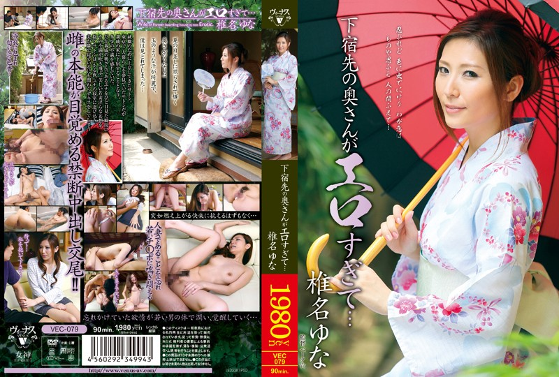 vec079pl VEC 079 Yuna Shiina   The Wife At the Place He Was Staying Was Too Sexy and So…